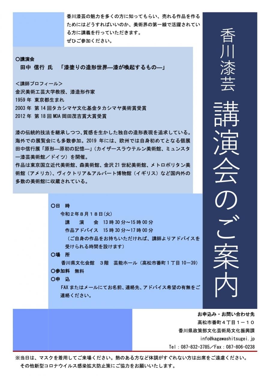 香川漆芸 講演会のお知らせ(令和2年8月)