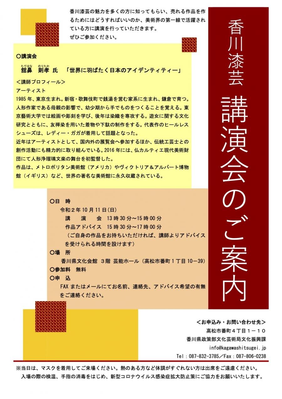 香川漆芸 講演会のお知らせ(令和2年10月)