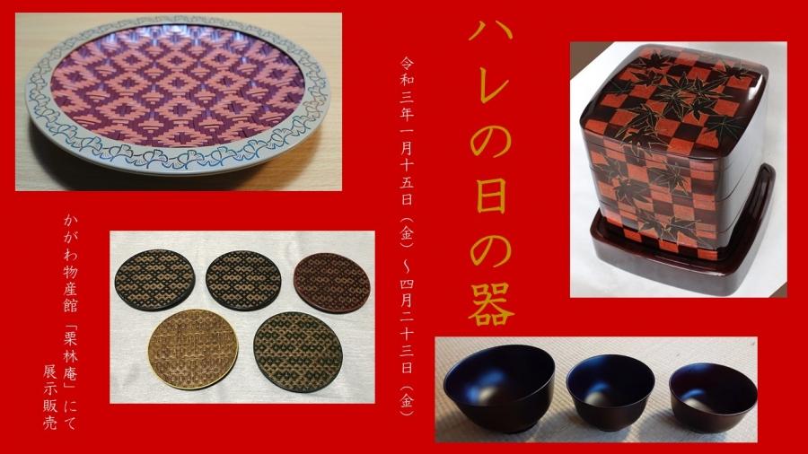 かがわ物産館「栗林庵」で香川漆芸作家の作品を展示販売します