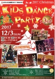 2017Christmas KIDS DANCE PARTY 3rd